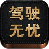 驾驶无忧 4.2.3 For iPhone