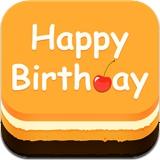 生日管家 - 再也不会忘记亲友生日