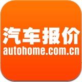 汽车报价 3.9.16 For iphone