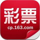 网易彩票 4.17 For iphone
