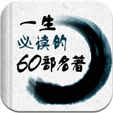 必读名著60部 5.30 For iphone