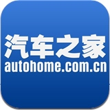 汽车之家 8.4.0 For iphone