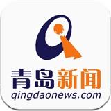青岛新闻网 2.1.3 For iphone