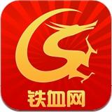 铁血军事 1.4.9 For iphone