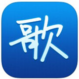 天籁K歌 4.0.3 For iphone