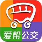 爱帮公交 5.5.7 For iphone