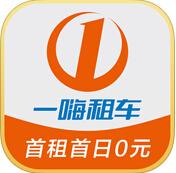一嗨租车 5.1.2 For iphone