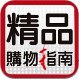 精品购物指南 1.0 For iphone