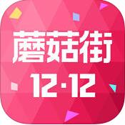 蘑菇街 7.2.8 For iphone