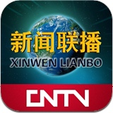 CNTV-新闻联播 3.0 For iphone