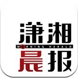 潇湘晨报 4.2 For iphone