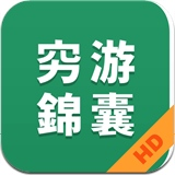 穷游锦囊 3.1.3 For ipad