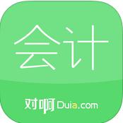 会计随身学 3.5 For iphone