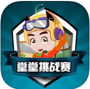 堂堂挑战赛 1.0.5 For iphone
