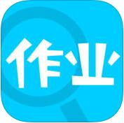 作业通 2.0.4 For iphone