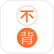 不背单词 1.9.0 For iphone