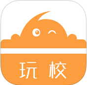 玩校App