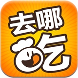 去哪吃 5.2.0 For iphone