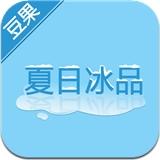 夏日冰品 1.2.0 For iphone