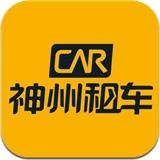 神州租车 3.1.6 For iphone