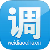 微调查 3.4.8 For iphone
