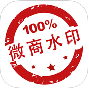 微商水印相机4.4.6 For iphone