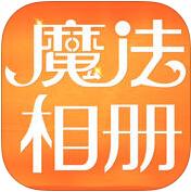 魔法相册 1.2.0 For iphone