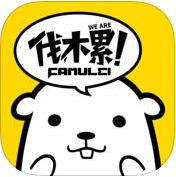 伐木累 1.1.0 For iphone