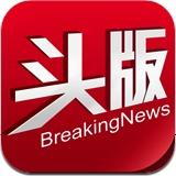 头版新闻 2.1.0 For iphone