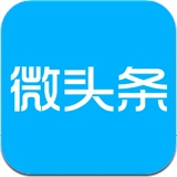 微头条 2.8 For iphone
