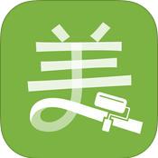 最美装修 1.6.0 For iphone