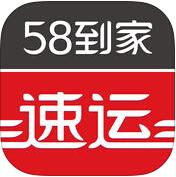 58速运 3.6 For iphone