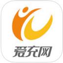 爱充网 1.0.3 For iphone
