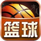 球探篮球比分 2.4 For iphone