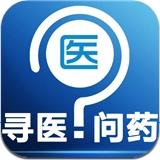 问医生-免费挂号 快速问医 4.3.0 For iphone