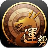 龙易运势 1.5.6 For iphone