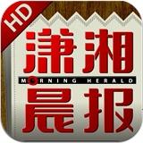 潇湘晨报 HD