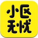 小区无忧 4.1.0 For iphone