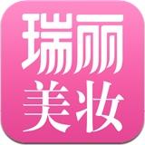 瑞丽美妆 3.2.2 For iphone