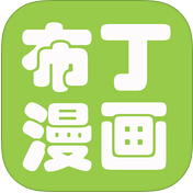 布丁漫画 5.0 For iphone