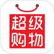 超级购物 - 全网比价省百元 2.6.4 For iphone