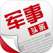 军事头条 1.0.6 For iphone