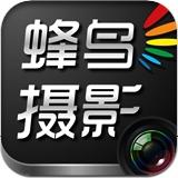 蜂鸟摄影HD 2.1.0 For ipad