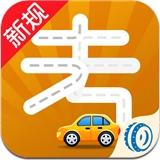 车轮考驾照 5.7.0 For iphone