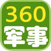 360军事新闻 2.2.1 For iphone