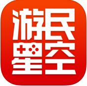 游民星空 2.1.0 For iphone