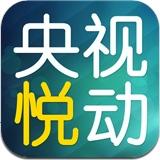 央视悦动 2.0.0 For iphone