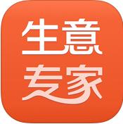 生意专家 1.8.1 For iphone