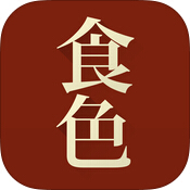 食色 3.1.3 For iphone