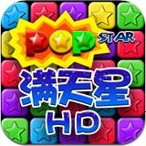 消灭星星3 pop s...